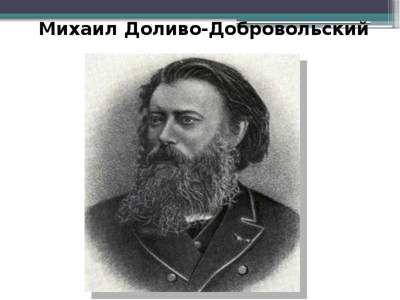Михаил Доливо-Добровольский