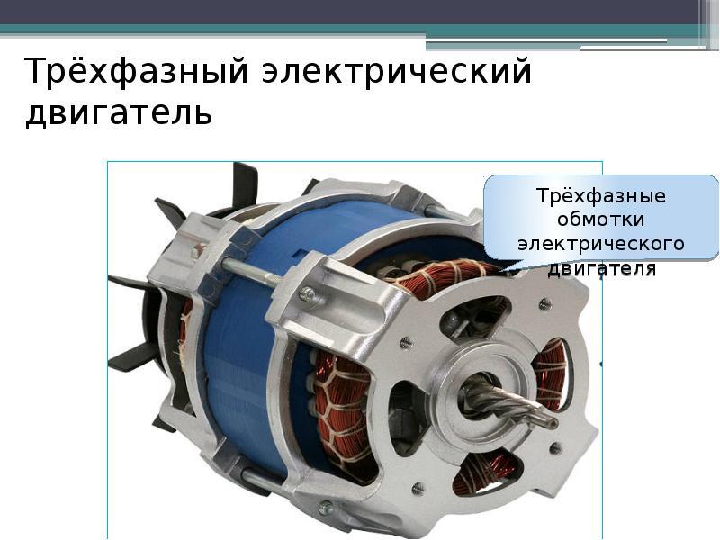 Трёхфазный электрический двигатель