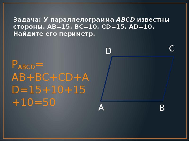 Задача: У параллелограмма ABCD известны стороны. AB=15, BC=10, CD=15, AD=10. Найдите его периметр. P