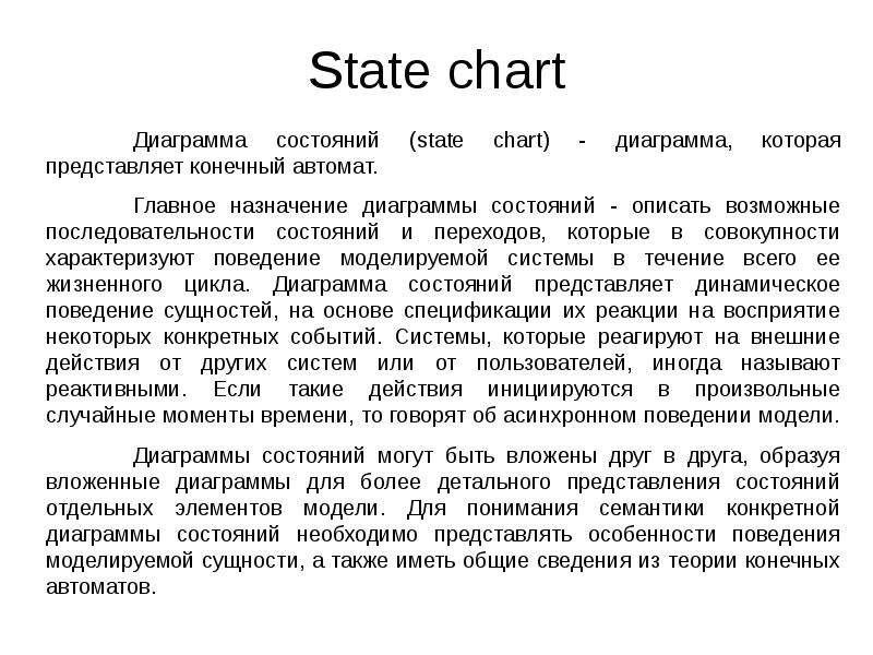 Презентация Диаграмма состояний. Диаграмма, которая представляет конечный автомат
