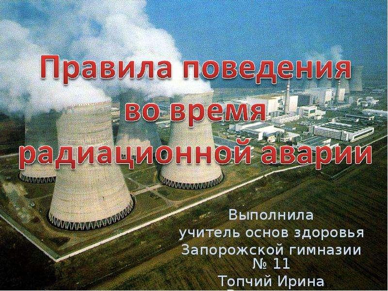 Презентация Правила поведения во время радиационной аварии