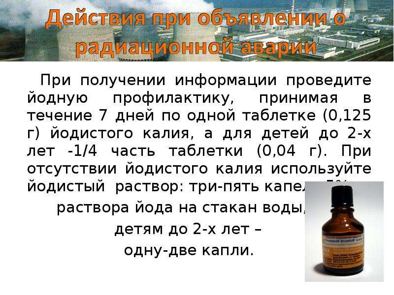 При получении информации проведите йодную профилактику, принимая в течение 7 дней по одной таблетке