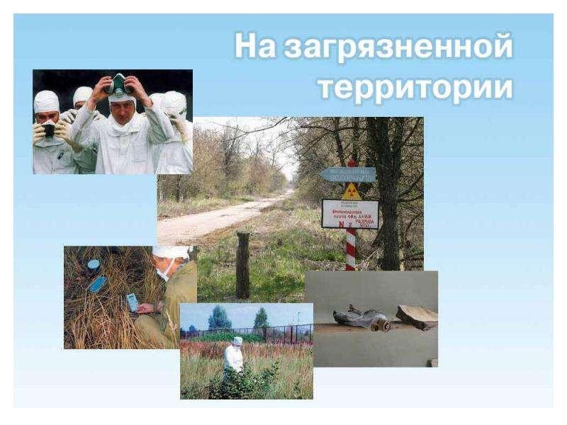Правила поведения во время радиационной аварии, слайд 23