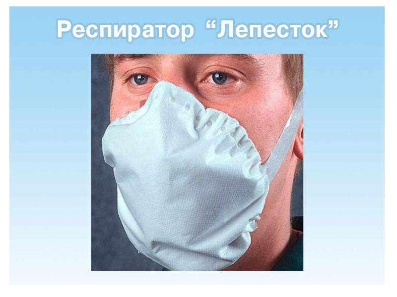 Правила поведения во время радиационной аварии, слайд 25