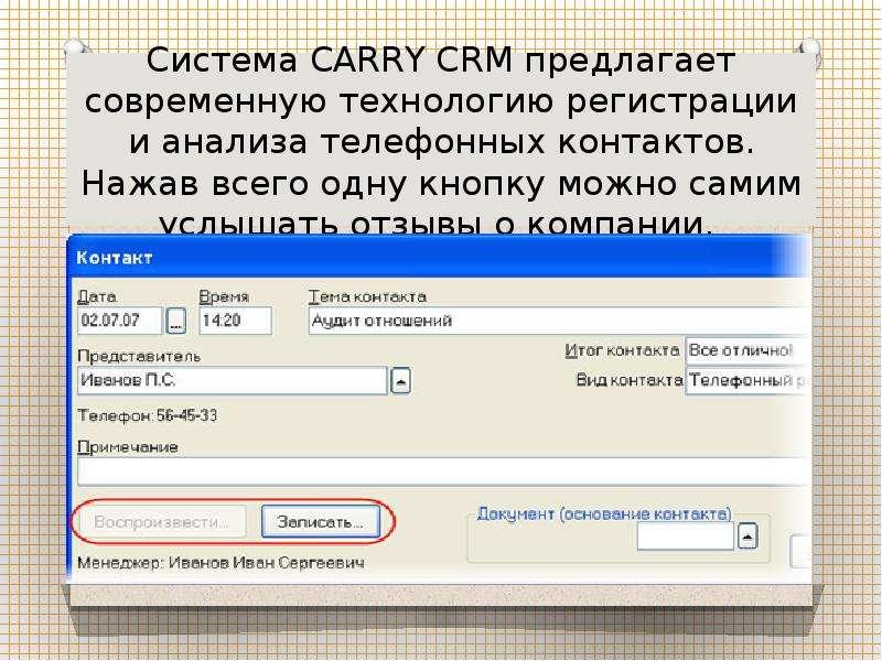 Система CARRY CRM предлагает современную технологию регистрации и анализа телефонных контактов. Нажа