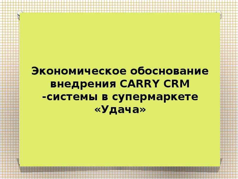 Экономическое обоснование внедрения CARRY CRM -системы в супермаркете «Удача»