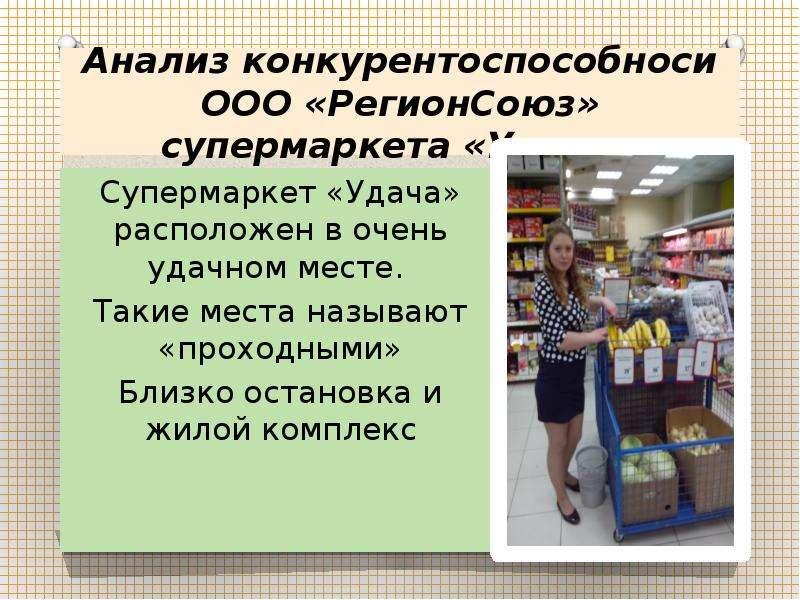Анализ конкурентоспособноси ООО «РегионСоюз» супермаркета «Удача» Супермаркет «Удача» расположен в о