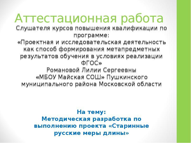 Презентация Аттестационная работа. Методическая разработка по выполнению проекта «Старинные русские меры длины»