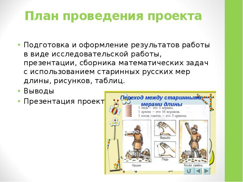 План проведения проекта Подготовка и оформление результатов работы в виде исследовательской работы,