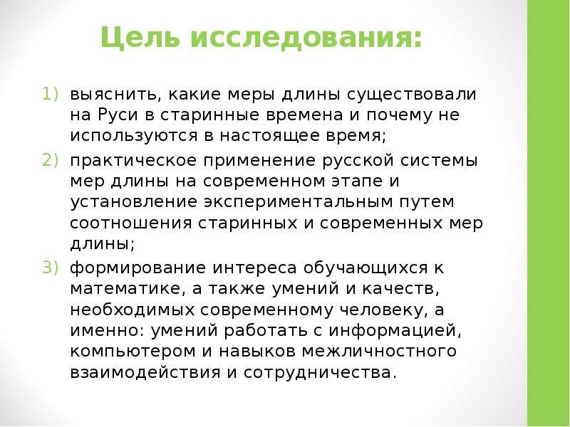 Цель исследования: выяснить, какие меры длины существовали на Руси в старинные времена и почему не и