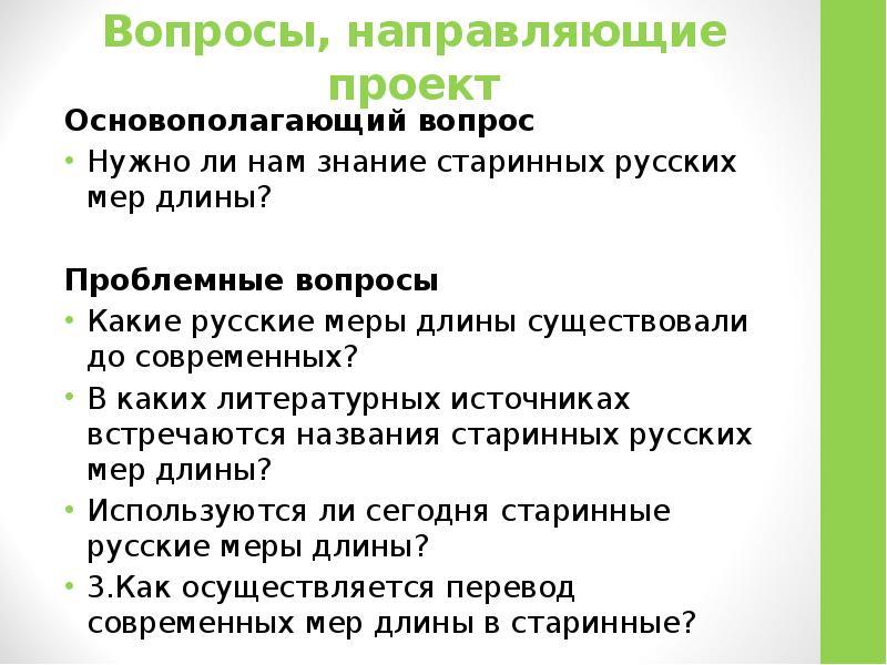 Вопросы, направляющие проект Основополагающий вопрос Нужно ли нам знание старинных русских мер длины