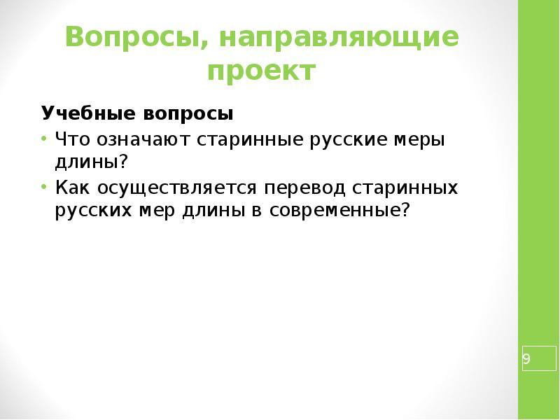 Вопросы, направляющие проект Учебные вопросы Что означают старинные русские меры длины? Как осуществ