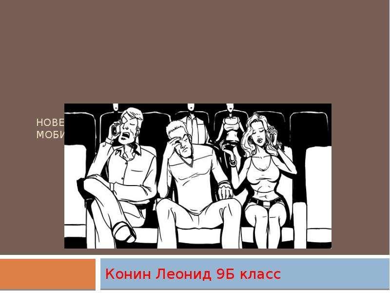 Презентация Новейший этикет: корректное пользование мобильным телефоном в публичных местах