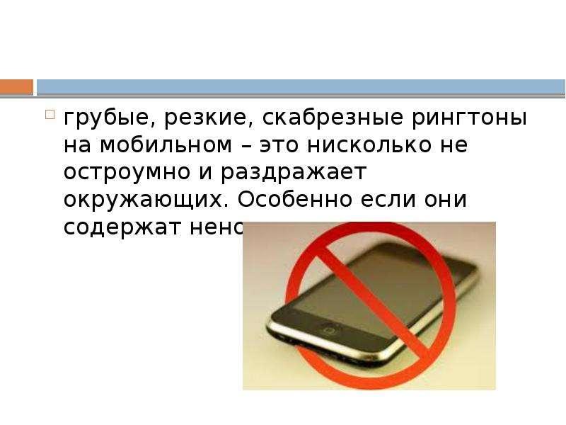 грубые, резкие, скабрезные рингтоны на мобильном – это нисколько не остроумно и раздражает окружающи