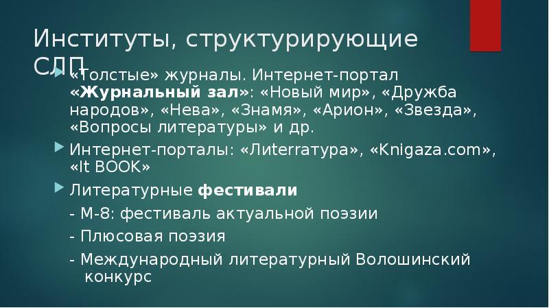 Институты, структурирующие СЛП «Толстые» журналы. Интернет-портал «Журнальный зал»: «Новый мир», «Др