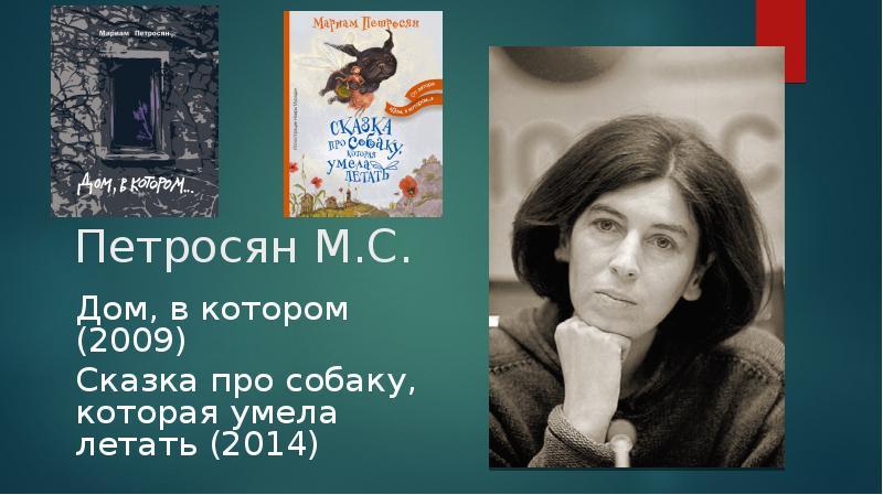 Петросян М. С. Дом, в котором (2009) Сказка про собаку, которая умела летать (2014)