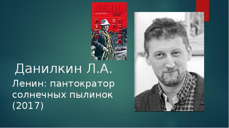 Данилкин Л. А. Ленин: пантократор солнечных пылинок (2017)