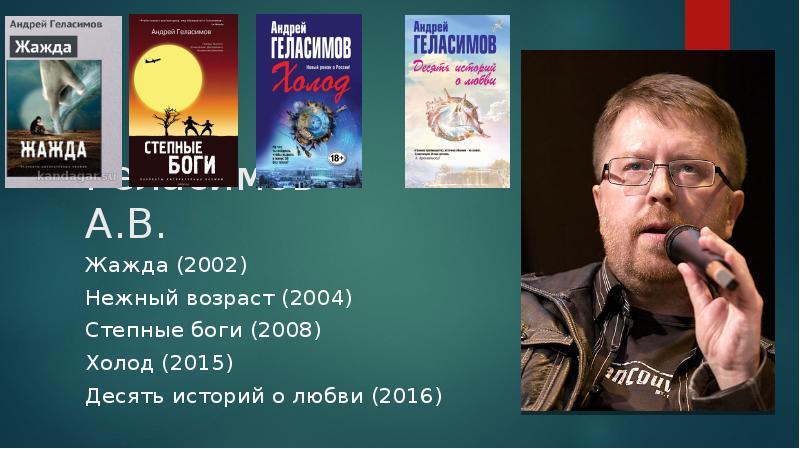 Геласимов А. В. Жажда (2002) Нежный возраст (2004) Степные боги (2008) Холод (2015) Десять историй о