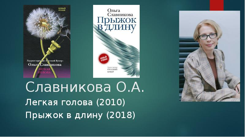 Славникова О. А. Легкая голова (2010) Прыжок в длину (2018)
