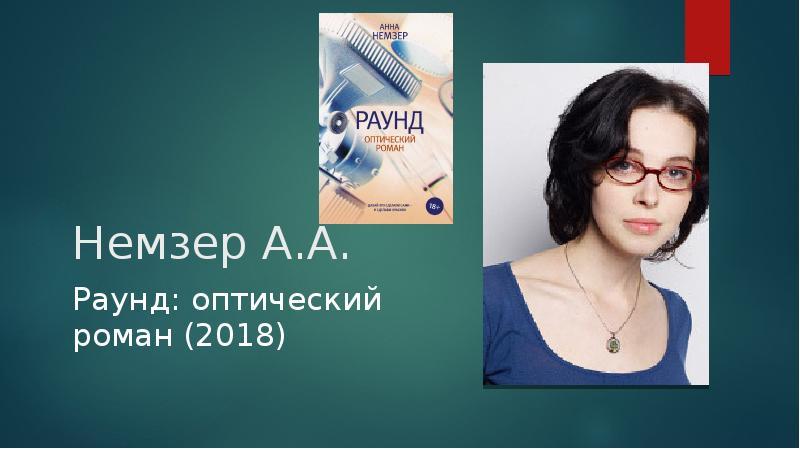 Немзер А. А. Раунд: оптический роман (2018)