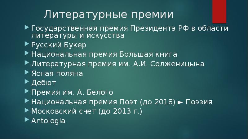 Литературные премии Государственная премия Президента РФ в области литературы и искусства Русский Бу