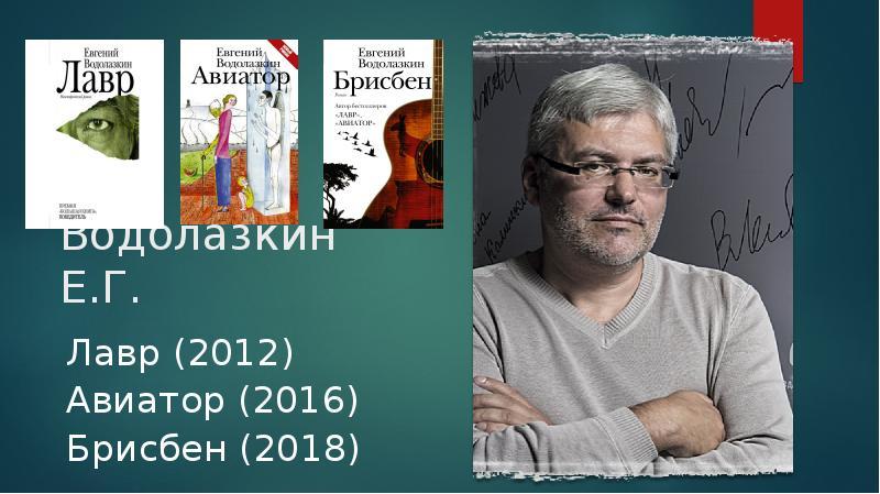 Водолазкин Е. Г. Лавр (2012) Авиатор (2016) Брисбен (2018)