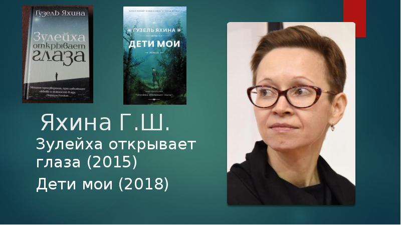 Яхина Г. Ш. Зулейха открывает глаза (2015) Дети мои (2018)