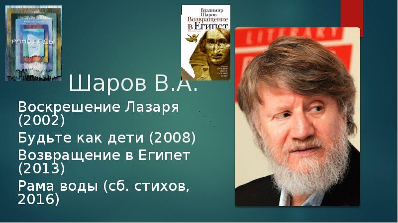 Шаров В. А. Воскрешение Лазаря (2002) Будьте как дети (2008) Возвращение в Египет (2013) Рама воды (