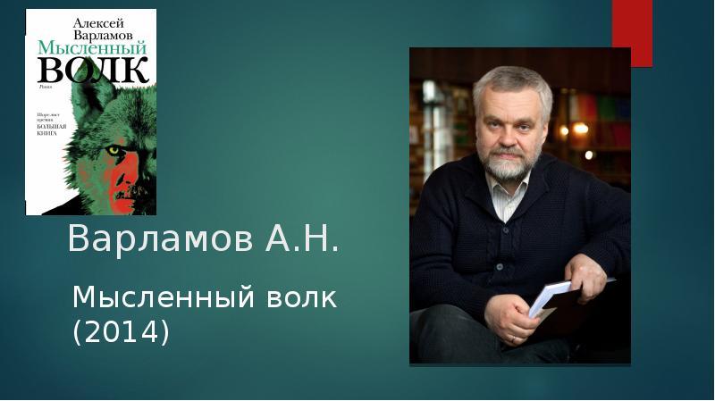 Варламов А. Н. Мысленный волк (2014)