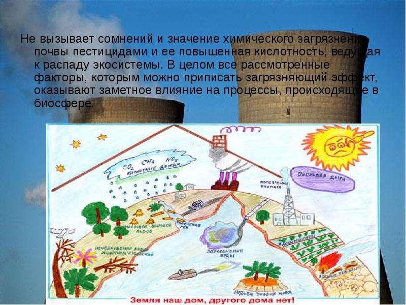 Не вызывает сомнений и значение химического загрязнения почвы пестицидами и ее повышенная кислотност