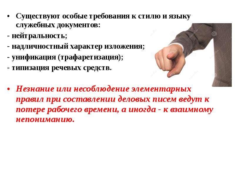 Существуют особые требования к стилю и языку служебных документов: Существуют особые требования к ст