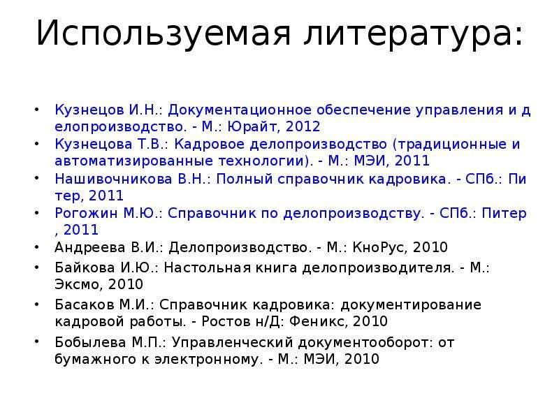 Используемая литература: Кузнецов И. Н. : Документационное обеспечение управления и делопроизводство