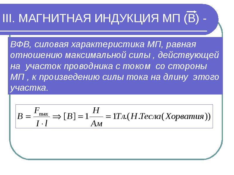 III. МАГНИТНАЯ ИНДУКЦИЯ МП (В) -