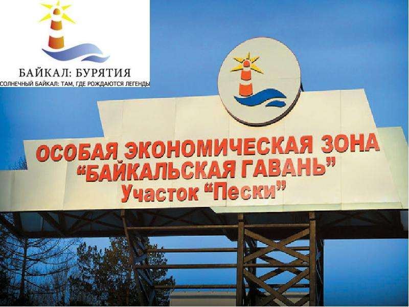 Презентация «Байкальская гавань» в Республике Бурятия