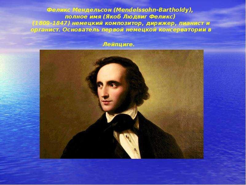 Феликс Мендельсон(Mendelssohn-Bartholdy)