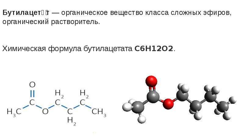 Бутилацета́т — органическое вещество класса сложных эфиров, органический растворитель. Химическая фо