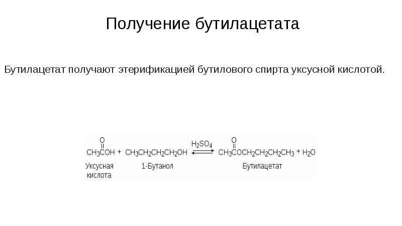 Бутилацетат. Химическая формула бутилацетата, слайд 4