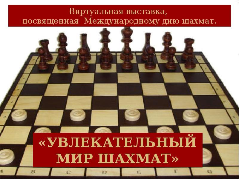 Презентация Увлекательный мир шахмат