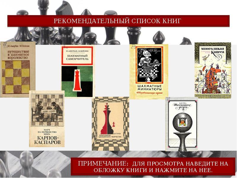 Увлекательный мир шахмат, рис. 2