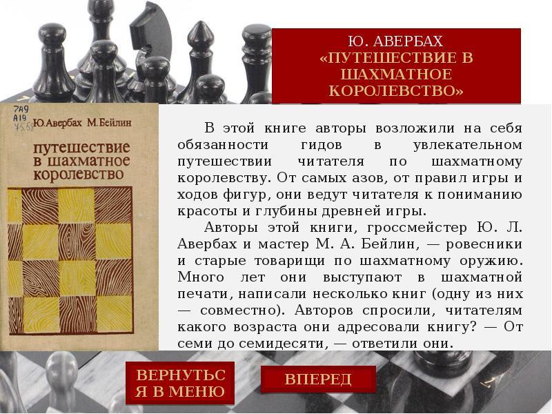 Ю. Авербах «Путешествие в шахматное королевство»