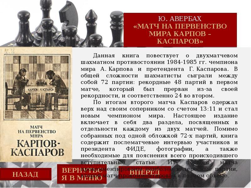 Ю. Авербах «Матч на первенство мира Карпов – Каспаров»