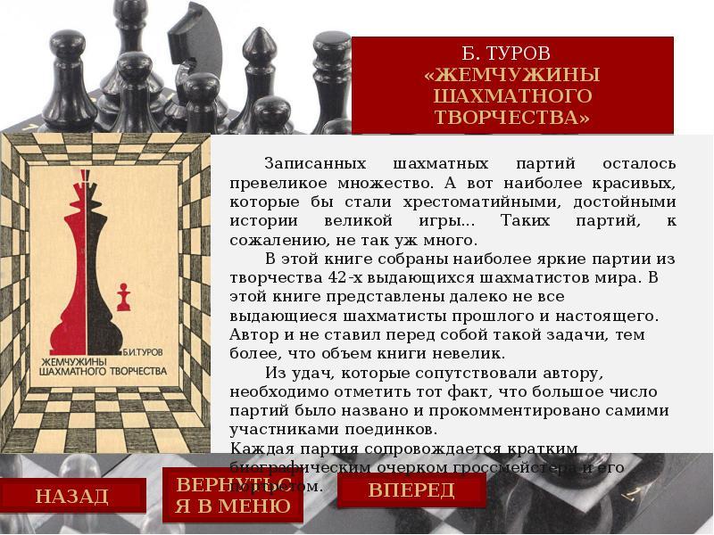 Б. Туров «Жемчужины шахматного творчества»