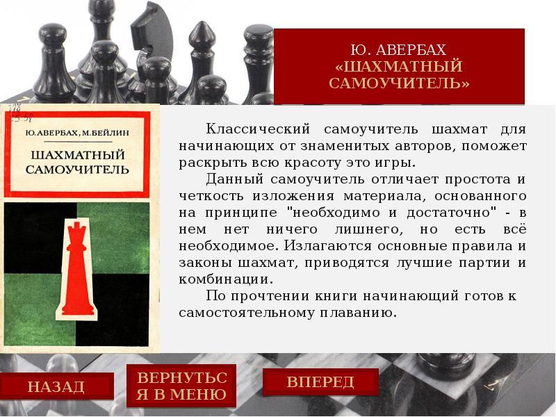 Ю. Авербах «Шахматный самоучитель»