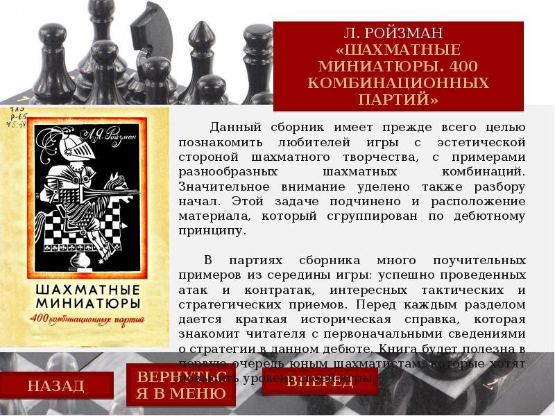 Л. Ройзман «Шахматные миниатюры. 400 комбинационных партий»