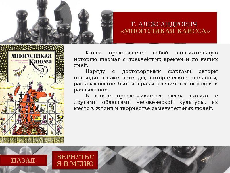 Г. александрович «Многоликая Каисса»