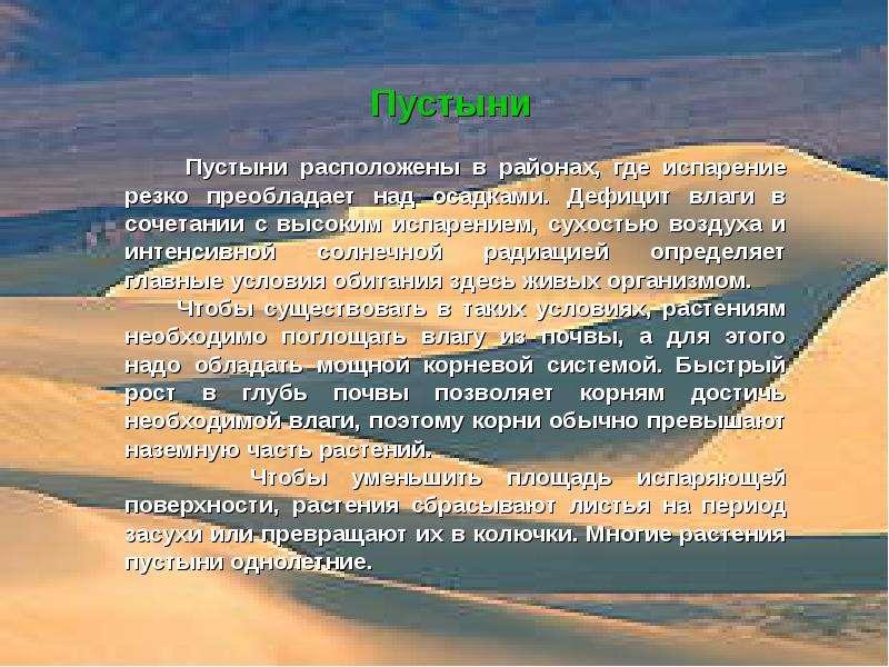 Пустыни Пустыни расположены в районах, где испарение резко преобладает над осадками. Дефицит влаги в