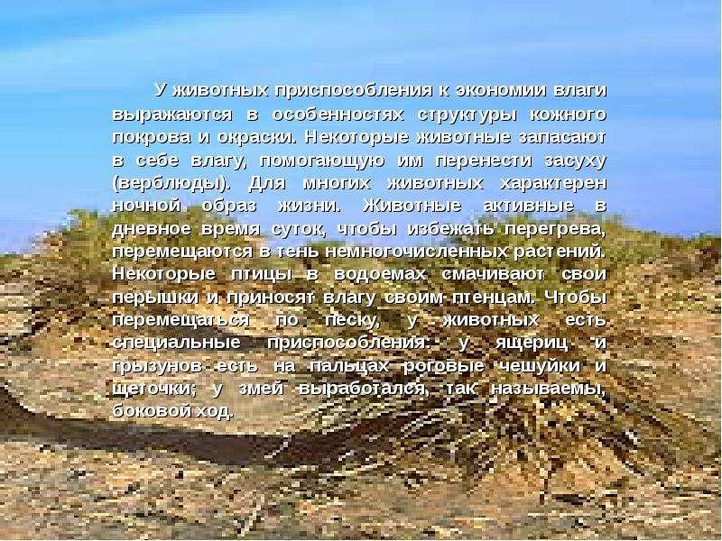 У животных приспособления к экономии влаги выражаются в особенностях структуры кожного покрова и окр