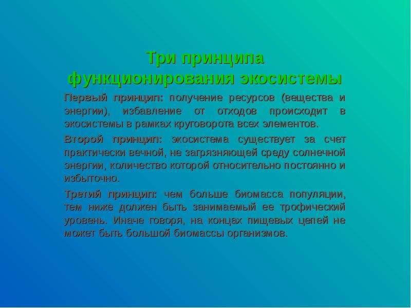 Три принципа функционирования экосистемы Первый принцип: получение ресурсов (вещества и энергии), из