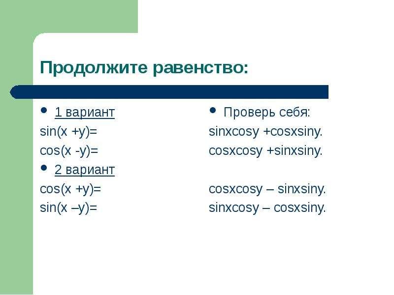 1 вариант 1 вариант sin(х +у)= cos(х -у)= 2 вариант cos(х +у)= sin(х –у)=