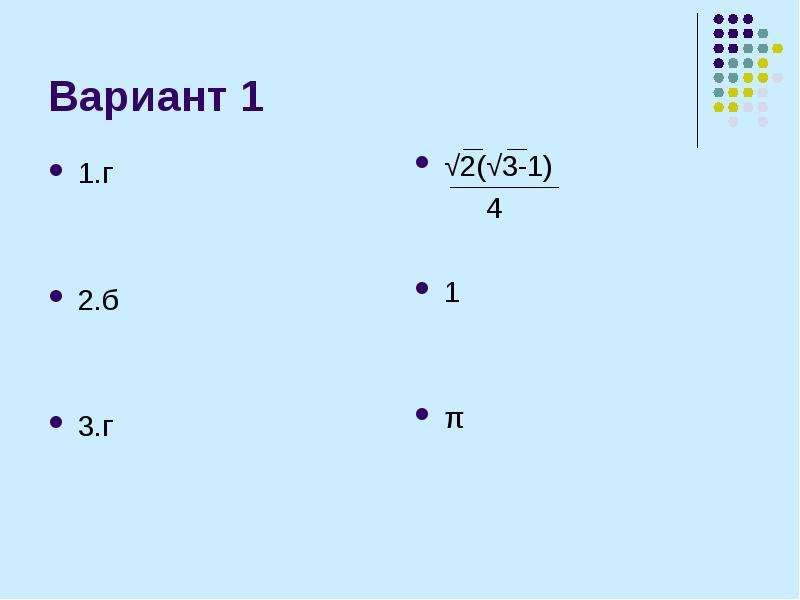 Вариант 1 1. г 2. б 3. г
